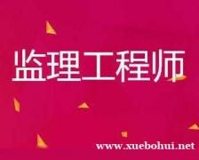 湖南监理工程师培训课程