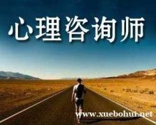湖南心理咨询师培训课程