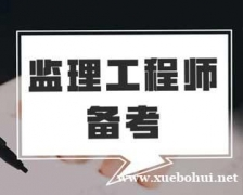 重庆监理工程师培训课程