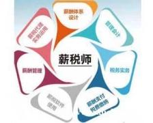 重庆薪税管理师培训课程