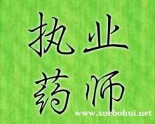 重庆执业药师培训课程