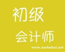 贵州初级会计师培训课程