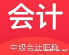 贵州中级会计师培训课程