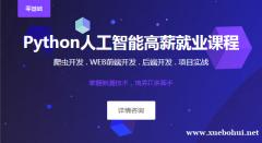 重庆PYTHON人工智能培训课程