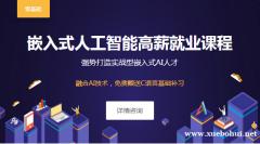 南京嵌入式人工智能课程