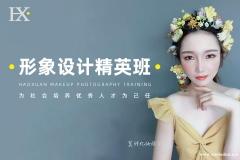 昊轩形象设计新娘精英班