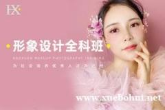 昊轩形象设计彩妆全科班