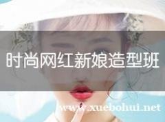 长沙时尚网红新娘造型班