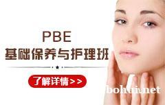PBE基础美容保养与护理