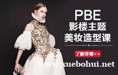 PBE影楼主题美妆造型