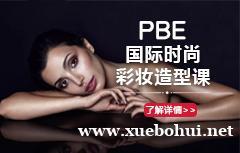 PBE国际时尚彩妆造型