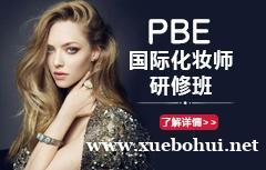 PBE国际化妆师研修班