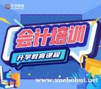 惠州会计培训课程