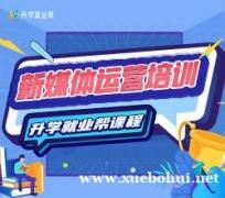 广州新媒体短视频课程