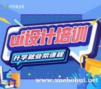 深圳ui设计课程
