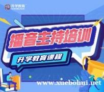 深圳播音主持课程