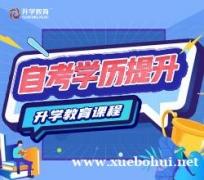 深圳自考学历课程